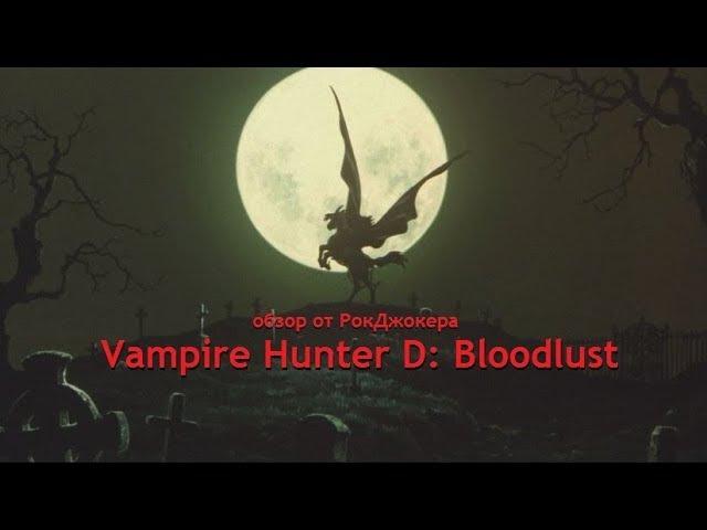 Vampire Hunter D Bloodlust обзор от РокДжокера