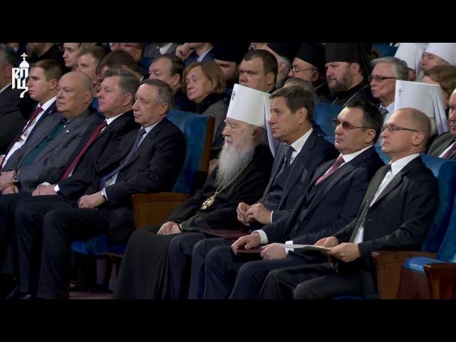 Доклад Патриарха Кирилла на открытии XXVI Рождественских чтений