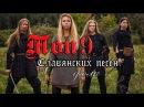 Топ 9 славянских фолк рок металл песен Славянские фолк группы