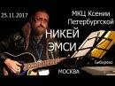 Никей Эмси квартирник в Москве