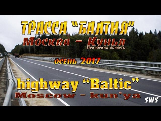 SWS: Трасса М9 БАЛТИЯ Москва-Кунья (Highway M9 E22 BALTIC)