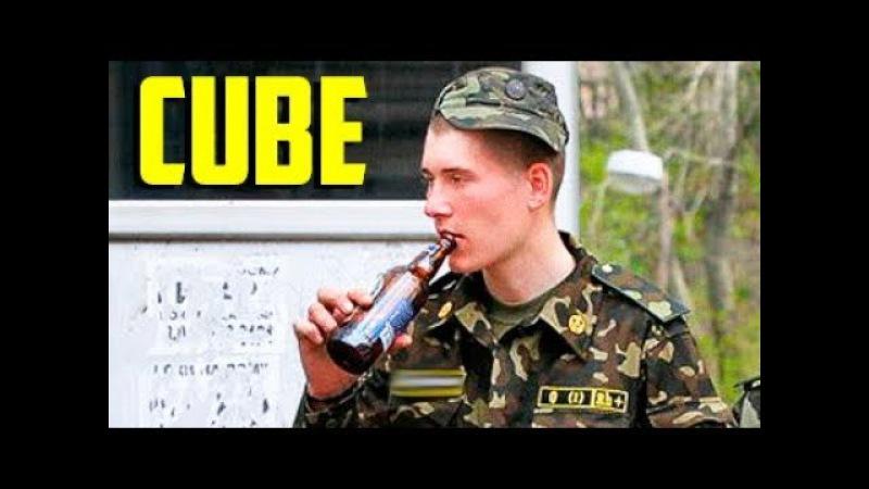 CUBE - КУБ - HYS | Пьяный солдат)