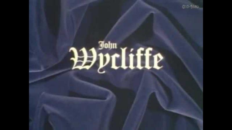 Джон Уиклиф (Переводчик Библии, которого преследовала церковь)