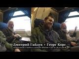 Дмитрий Гайдук + Георг Корг Цывильные Сказки в поезде СПб-Москва @ 10.10.2008