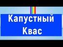 Капустный Квас и Лечение Рака Юрий Фролов