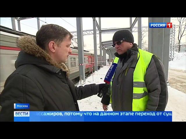 Вести Москва Интеграция МЦК с Рижским направлением создается ТПУ