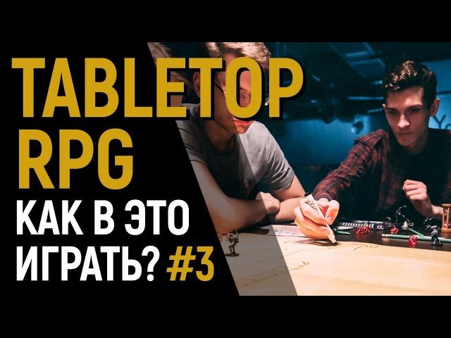 TABLETOP RPG   Как играть? Глава 3: Отыгрыш роли