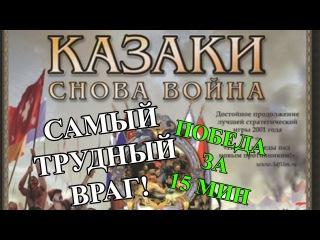BBGames | Казаки: Снова война - победа очень трудного противника за 15 мин