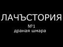 Лачъстирия №1 Драная Шмара