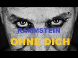 OHNE DICH (БЕЗ ТЕБЯ) ...COVER in RUSSIAN ( RAMMSTEIN )