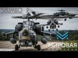 За одну минуту. Выпуск 19. Вертолёт Ми-28