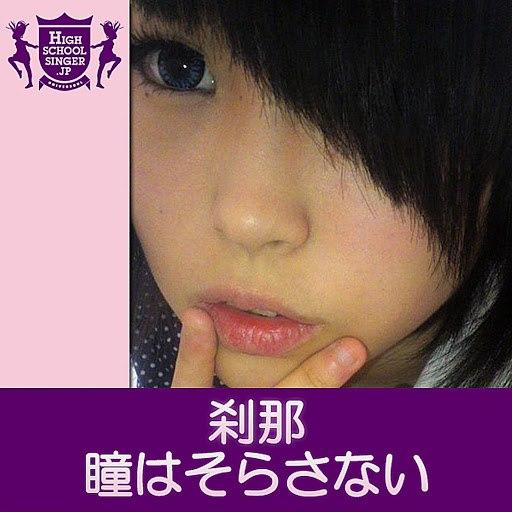 Setsuna альбом Hitomiwasorasanai