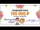 БЕКСТЕЙДЖ СВАДЬБЫ ПОБЕДИТЕЛЕЙ ТЕСТ-ДРАЙВА 2017