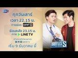 Sotus S The Series - (Sezon 2) - FRAGMAN 2 - TURKİSH SUB