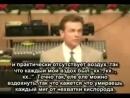 23 минуты в аду Билл Висс Полное свидетельство
