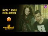 Настя и Леха снова вместе!