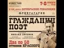 Премьера на Дожде. Концерт «Гражданин поэт: два по 50 оттенков красного»