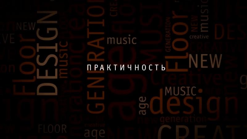 Tarkett ART VINYL NEW AGE - ПВХ, виниловые полы, модульная плитка - презентационный видеоролик