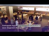 Уязвимость во всех моделях iMac iPhone
