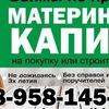 """КПК Альянс - групп,программа """"Материнский капита"""