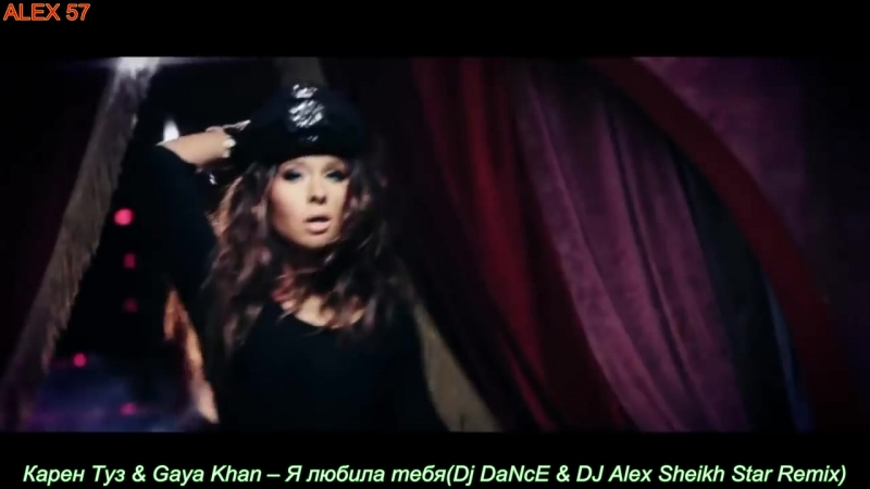 Карен Туз Gaya Khan – Я любила тебяDj DaNcE DJ Alex Sheikh Star Remix