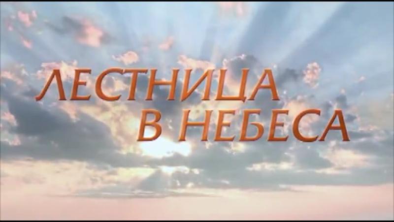 ЛЕСТНИЦА В НЕБЕСА. 11 серия. 2014 г.