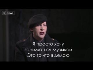 Мэрилин Мэнсон 2018 Интервью _ Marylin Manson 2018 Interview