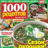 "Журнал ""1000 рецептов"""