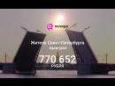 Жить Санкт-Петербурга выиграл 770 652 рубля в 98926-м тираже «Рапидо»