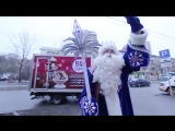 Большое Зимнее Путешествие Деда Мороза в кафе