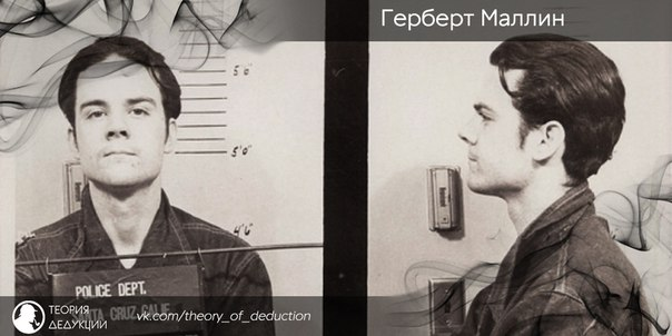 herbert mullin criminal profile Mullin was born in salinas, california but was raised in santa cruz his father, a world war ii veteran, was strict but not abusive he frequently discussed his heroic war.