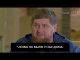 Рамзан Кадыров про геев, США и Россию