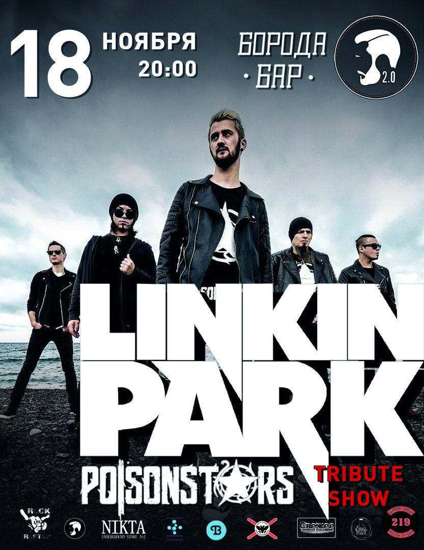 концерт Linkin Park Tribute Show 2017-11-18