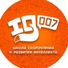 Школа скорочтения IQ007 Сыктывкар