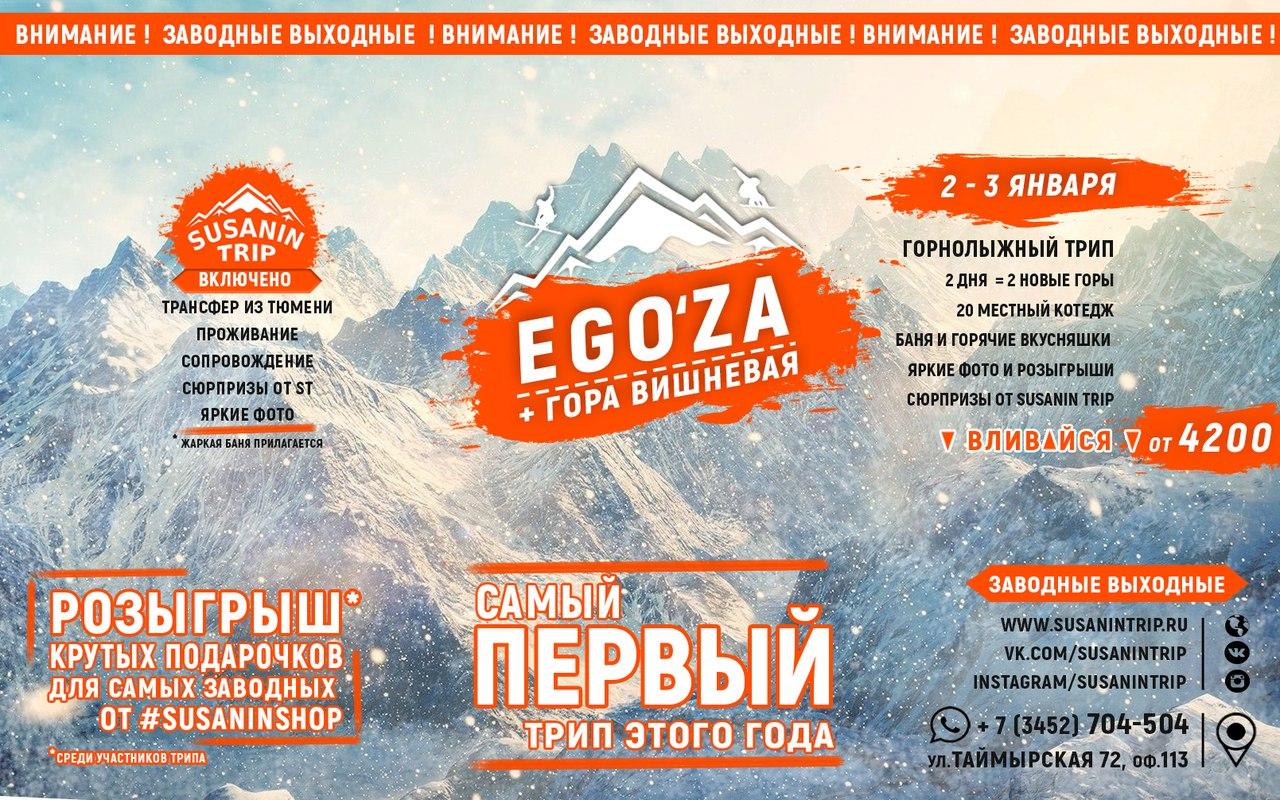 Афиша Тюмень ST / 2 - 3 января / ЕГОЗА + ВИШНЕВАЯ