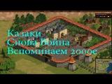 Вспоминаем 2000е - Cossacks Back to War
