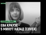 Ева Краузе - 5 минут назад (cover Pharaoh & Boulevard Depo) [Рифмы и Панчи]