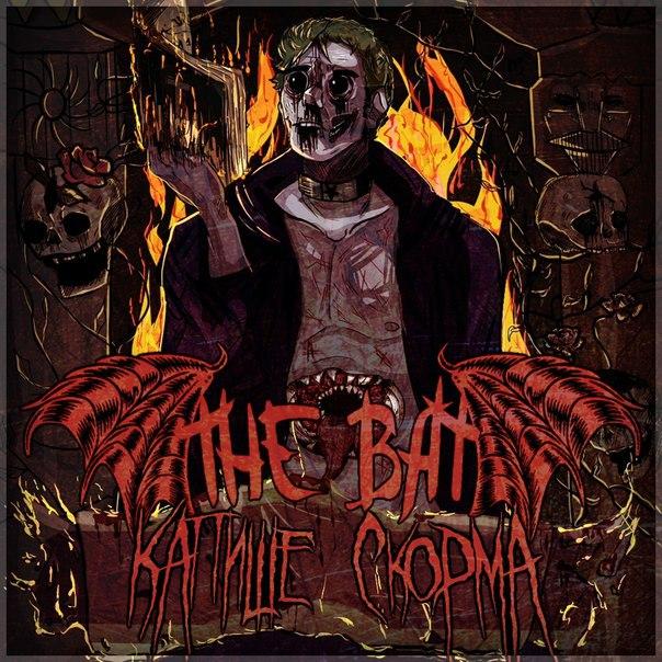 [club106706228|THE BAT] #the_bat_metal #metal #heavymetal #avantgarde