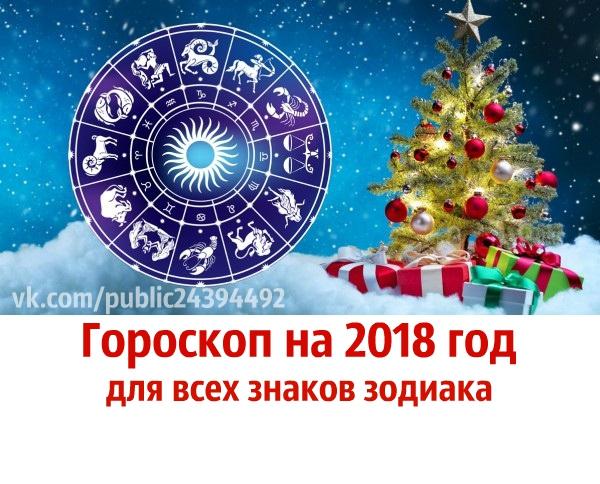 Гороскоп   2018 овен женщи  2018 год от