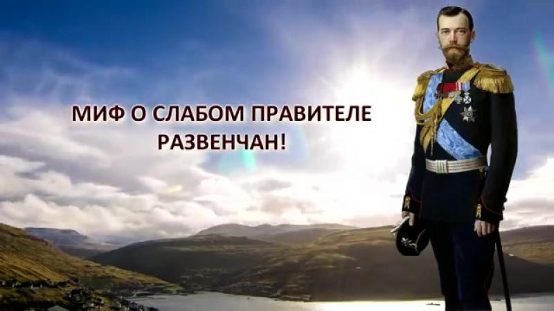 Сокрытая история России. Факт 2. Николай II – один из самых сильных правителей Р
