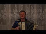Виктор Гречкин (баян) - Три года ты мне снилась