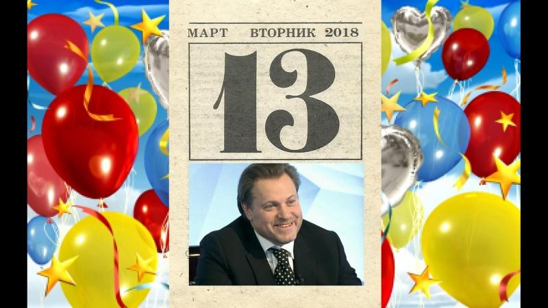 С Днём Рождения,Василий Герелло!