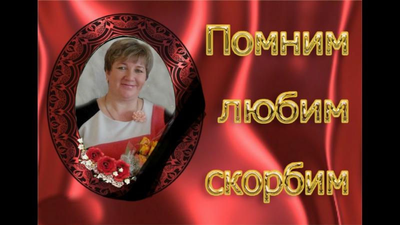 Помним...Любим...Скорбим... Вечная память вам, Людмила Евгеньевна.