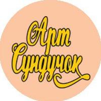 Логотип Арт-Сундучок - товары для творчества. Ижевск