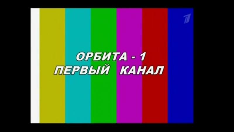 Начало эфира (Первый канал 8, 15.01.2018)