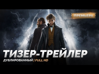 DUB | Тизер-трейлер: «Фантастические твари: Преступления Грин-де-Вальда» / «Fantastic Beasts: The Crimes of Grindelwald», 2018