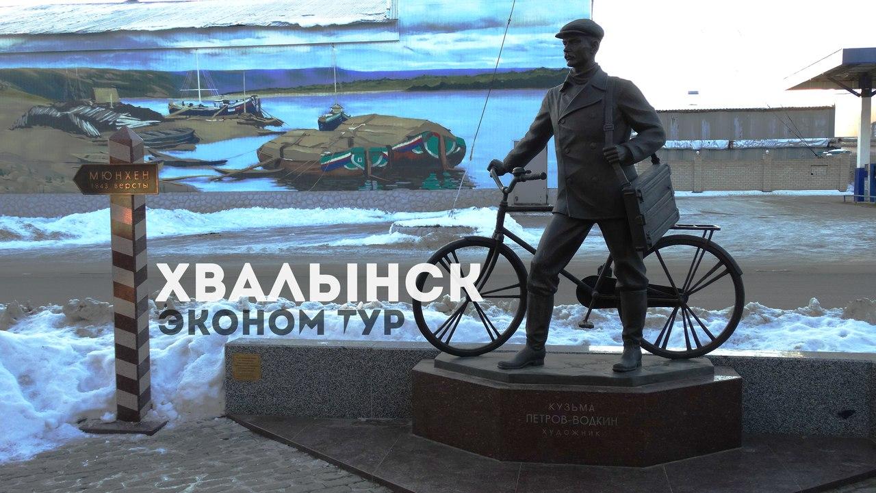 Афиша Саратов Экскурсия в Хвалынск 10 февр./1350 р.
