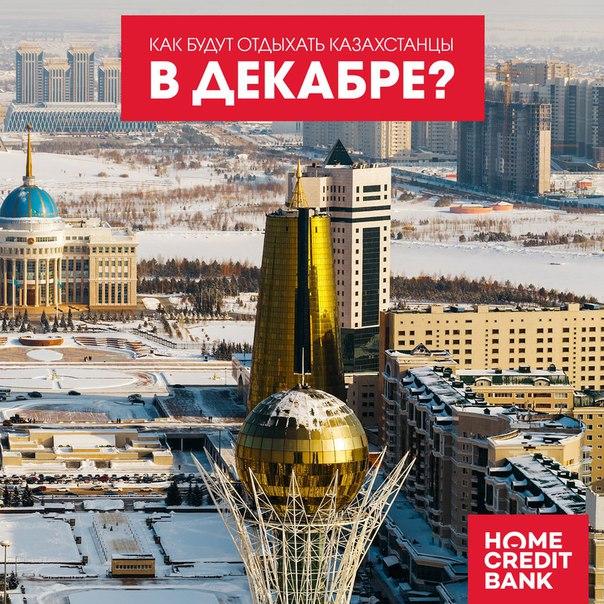 Как казахстанцы отдыхают в декабре?В декабре 2017 года нас ожидают т