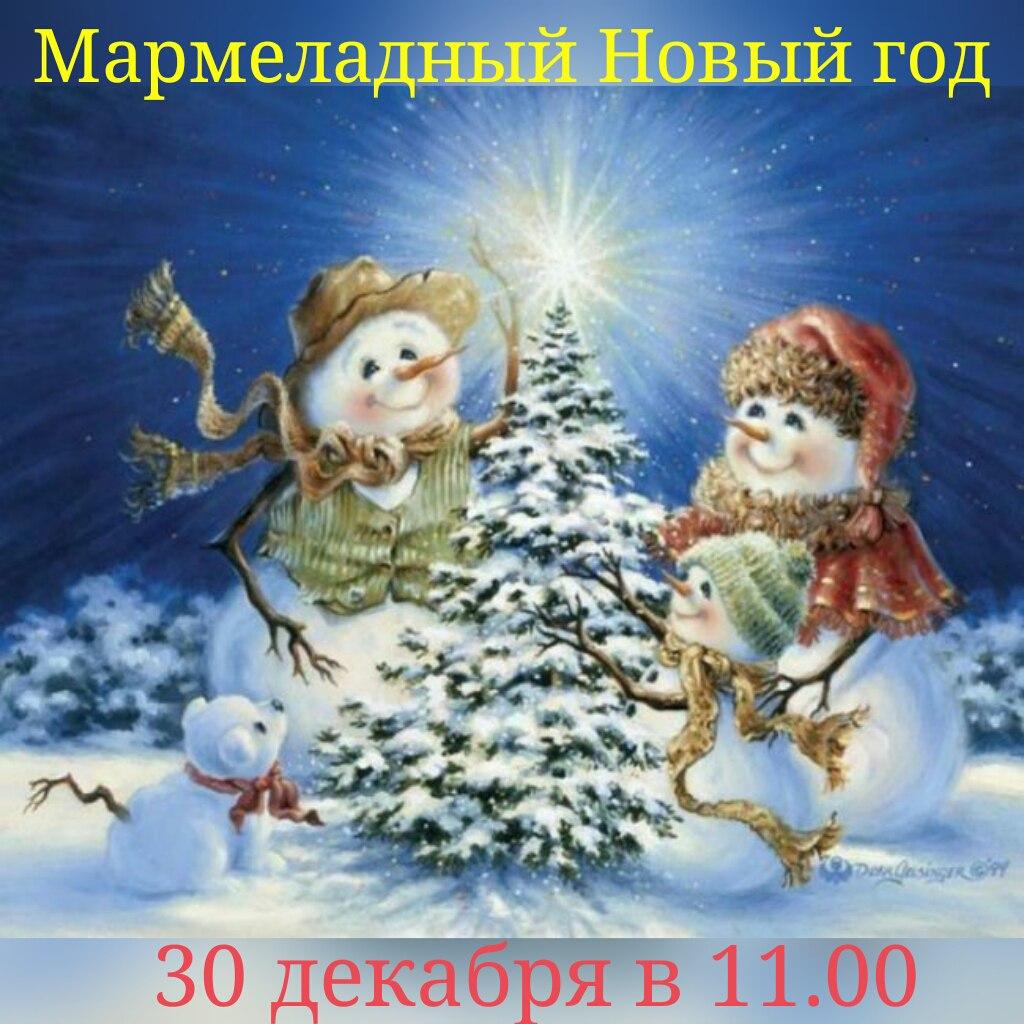 Афиша Ростов-на-Дону Мармеладный Новый год