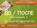 До/После Войстроченко, 6 (ЖК КВАРТАЛ АВИАТОРОВ)